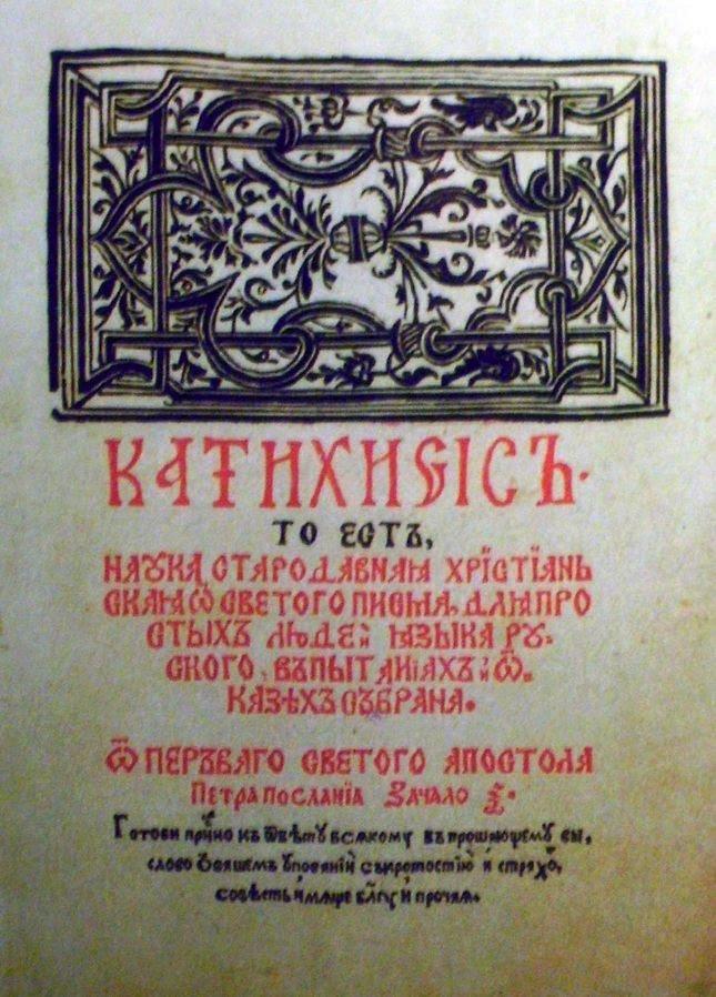 Катехизис Симона Будного Медиапроект s-t-o-l.com