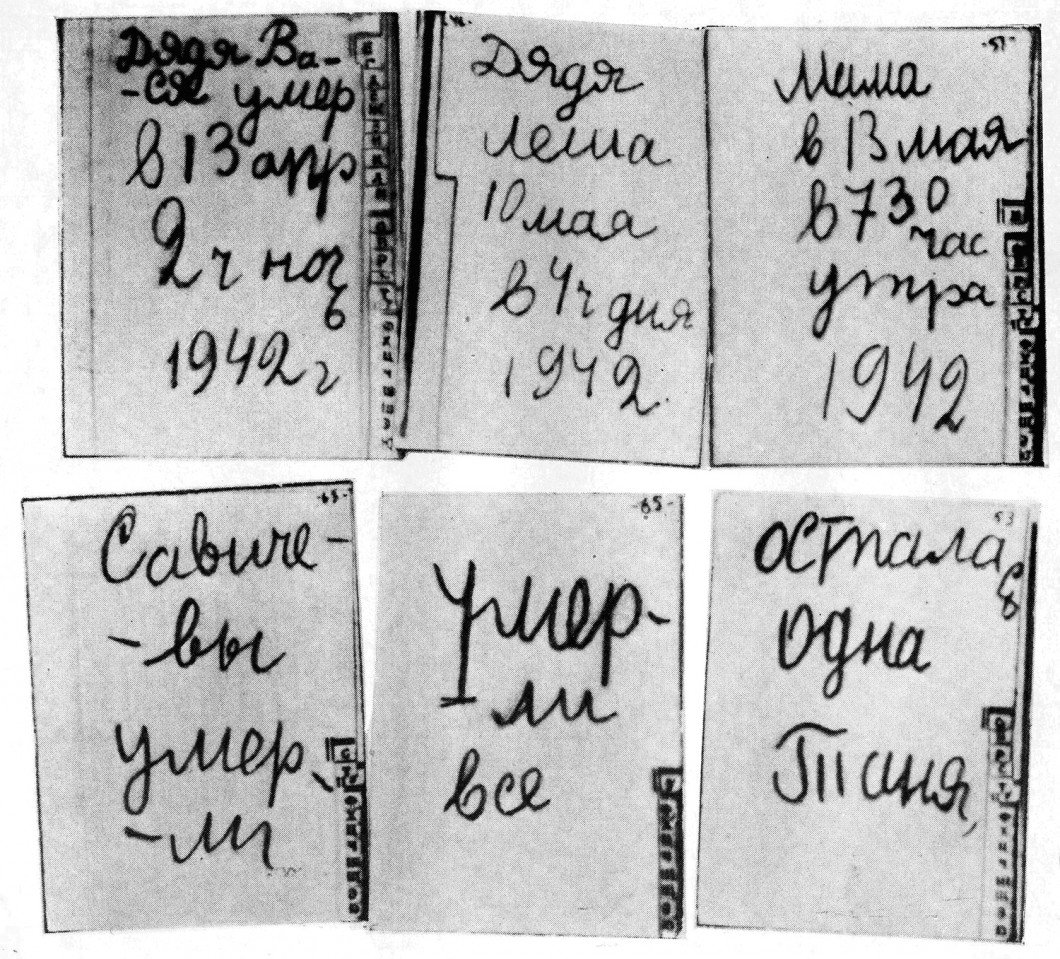 Дневник Тани Савичевой Медиапроект s-t-o-l.com