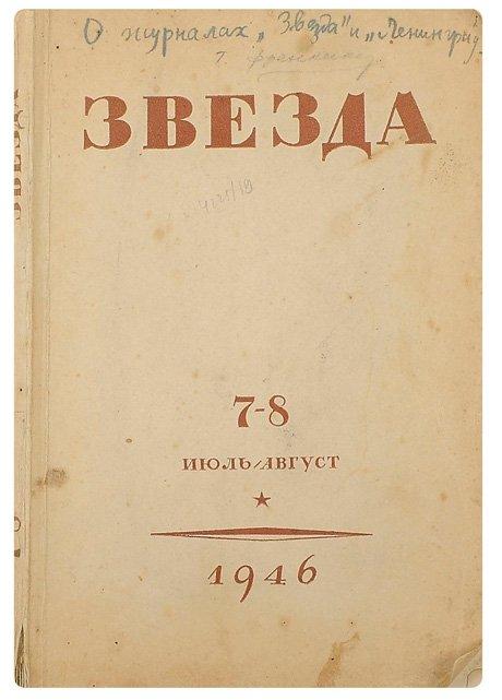 В-номере-опубликована-статья-августовского-постановления-ЦК-1946-г Медиапроект s-t-o-l.com