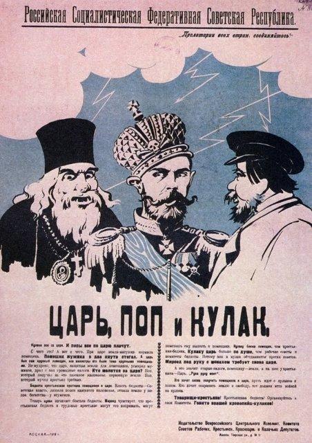 "Плакат ""Царь, поп и кулак"", 1918 Медиапроект s-t-o-l.com"