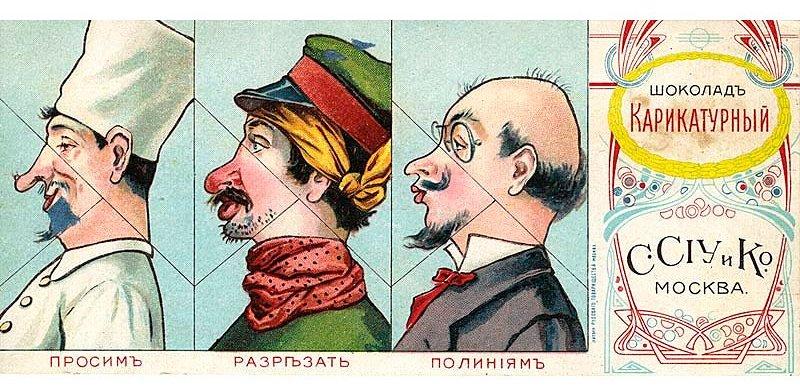 """Шоколад """"Карикатурный""""  Медиапроект s-t-o-l.com"""