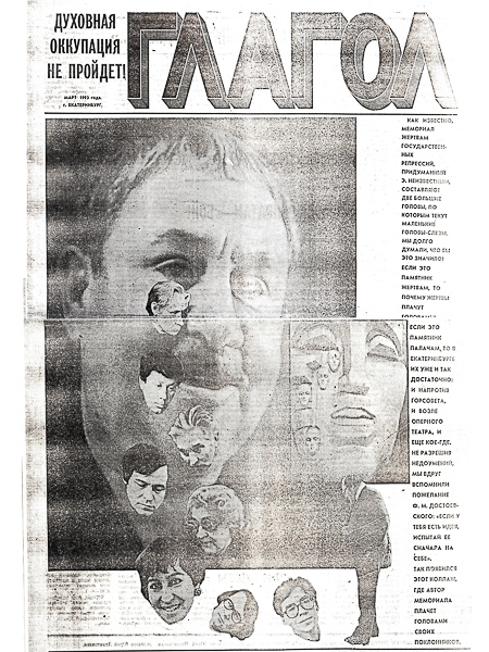 Номера газеты «Глагол». Из архива Екатеринбургского Мемориала Медиапроект s-t-o-l.com