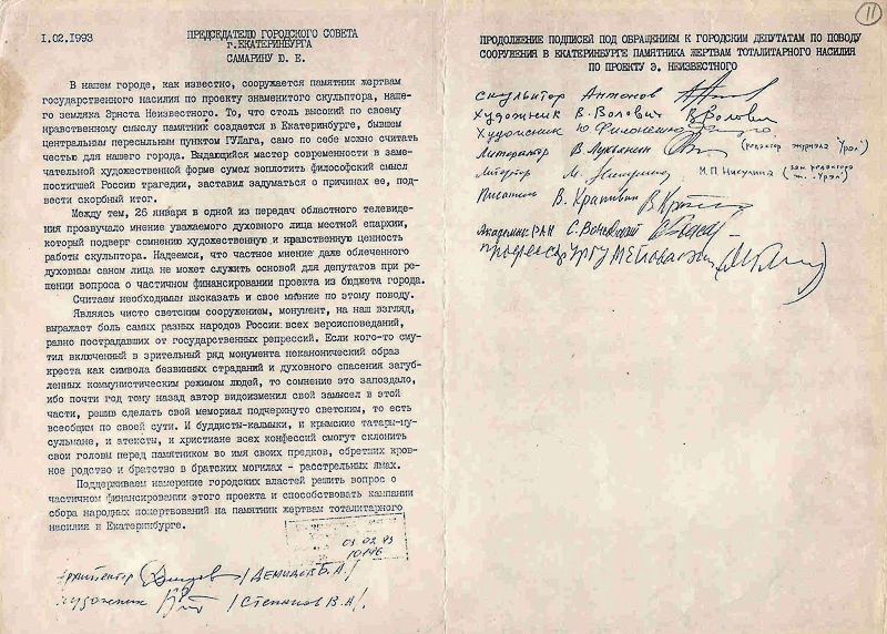 Из архива Екатеринбургского Мемориала Медиапроект s-t-o-l.com