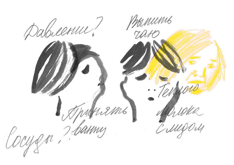 Иллюстрация: Мария Вересоцкая Медиапроект s-t-o-l.com