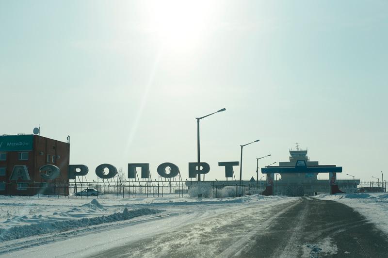 Аэропорт в Орске Медиапроект s-t-o-l.com