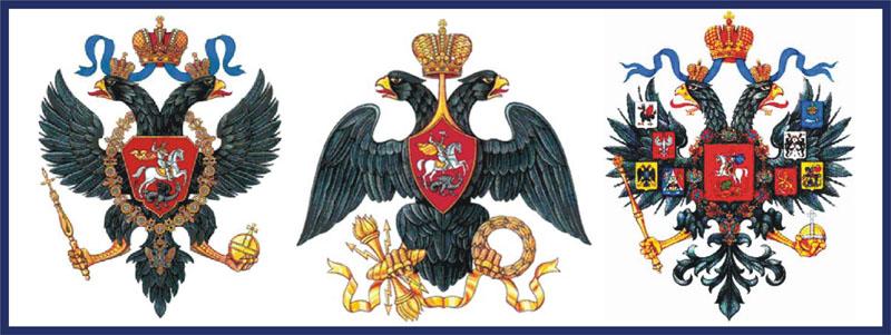 Гербы Российском империи при правлении Петра I, Александра I и Александра III Медиапроект s-t-o-l.com