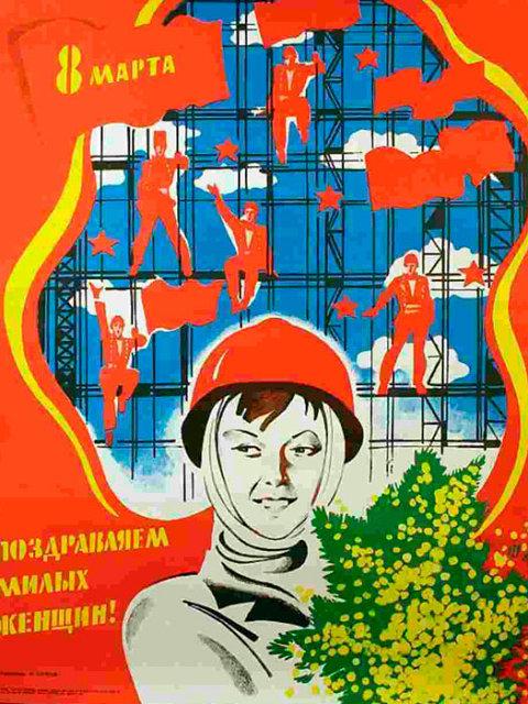 """Советская открытка """"8 марта"""" Медиапроект s-t-o-l.com"""
