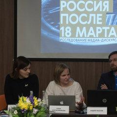 Вести из будущего: Россия после 18 марта