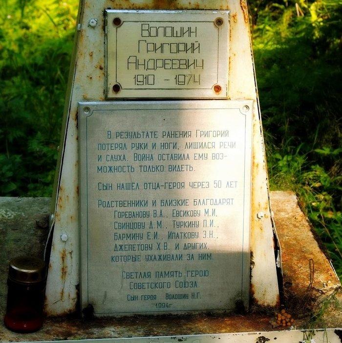 Памятник Волошину. Фрагмент Медиапроект s-t-o-l.com