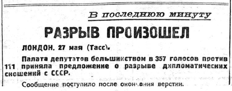 Советская Сибирь, 28 мая 1927 Медиапроект s-t-o-l.com