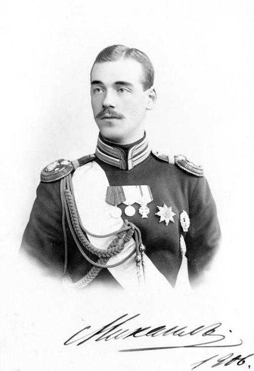 Великий князь Михаил Александрович Романов Медиапроект s-t-o-l.com