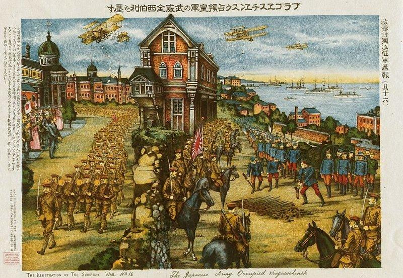 Плакат японской пропаганды, изображающий захват Благовещенска японскими войсками Медиапроект s-t-o-l.com