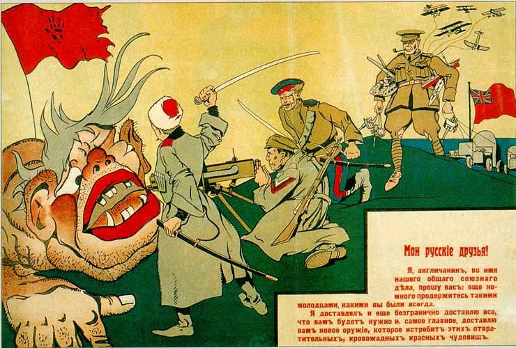 Постер Британской интервенции Медиапроект s-t-o-l.com