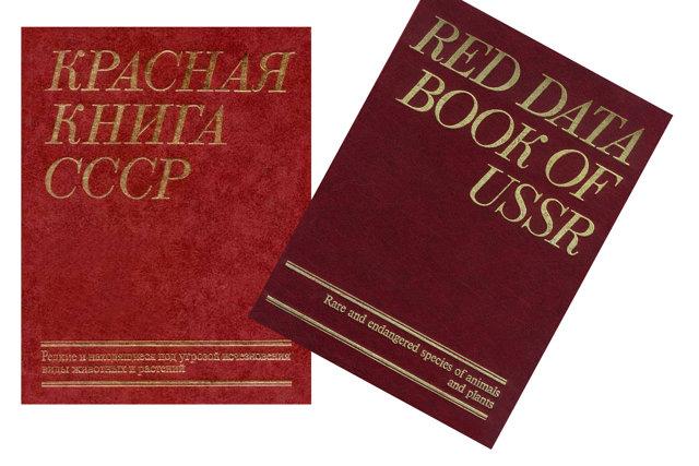 Красная книга 1978 Медиапроект s-t-o-l.com