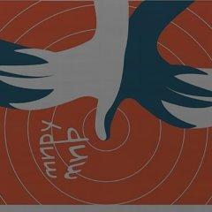 Бомбы и голуби