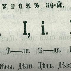 Орфографическая неполноценность славян